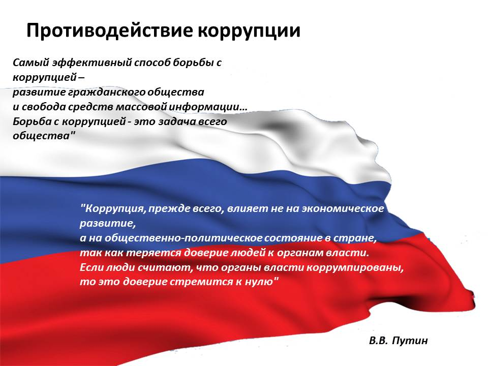 цитата В.В. Путина
