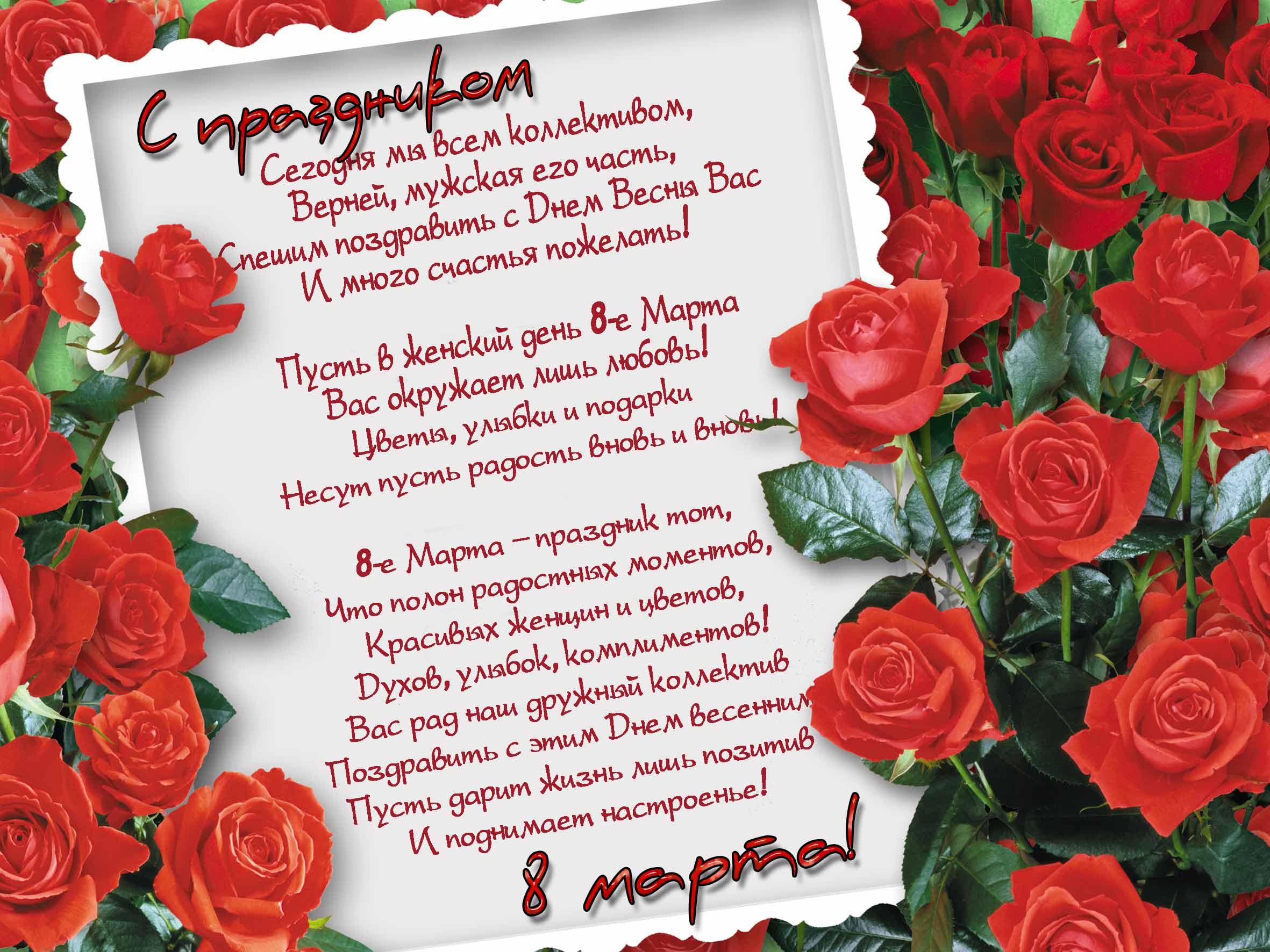 Стих с 8 марта коллегам женщинам открытки