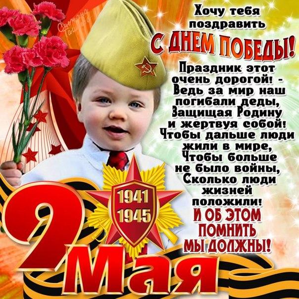 Поздравления ко дню победы в детском саду